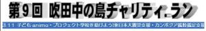 suita_nakanoshima02