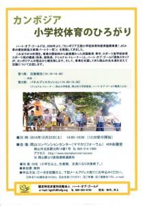 ハート・オブ・ゴールド活動報告会 @ 岡山コンベンションセンター | 岡山市 | 岡山県 | 日本