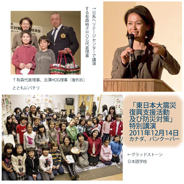 東日本大震災復興支援活動及び防災対策特別講演会 2011年12月14日 カナダ、バンクーバー