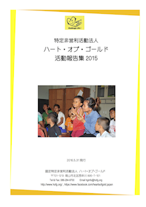 2015_front_page