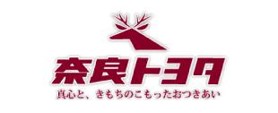 奈良トヨタ